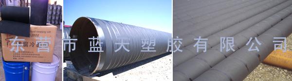 橡胶型环氧煤沥青防