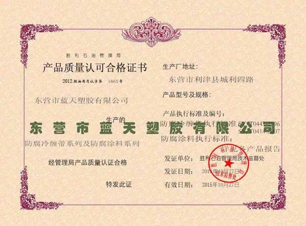 产品质量认可合格证书